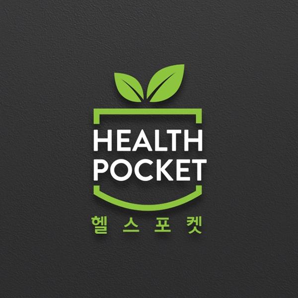 로고 디자인 | 헬스포켓(HEALTH POCKET) | 라우드소싱 포트폴리오