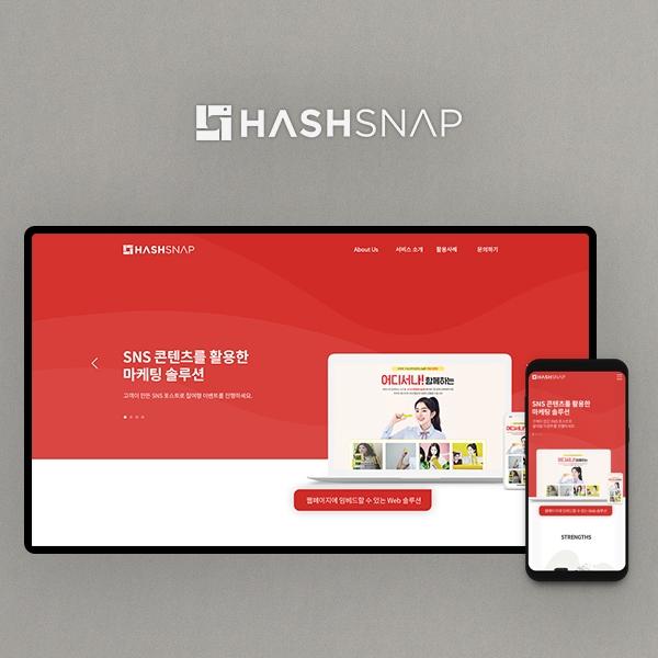 웹사이트 | 해시스냅 브랜드 반응형(... | 라우드소싱 포트폴리오