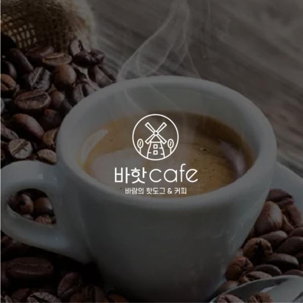 로고 디자인 | 프리미엄 핫도그 카페로고 | 라우드소싱 포트폴리오