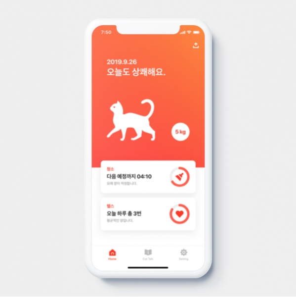 모바일 앱 | 고양이 화장실 어플리케이... | 라우드소싱 포트폴리오
