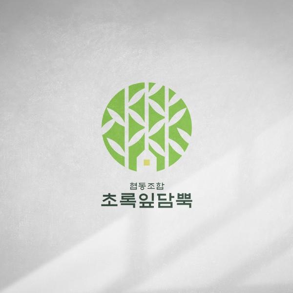 로고 + 명함 | 협동조합 초록잎 담뿍 | 라우드소싱 포트폴리오