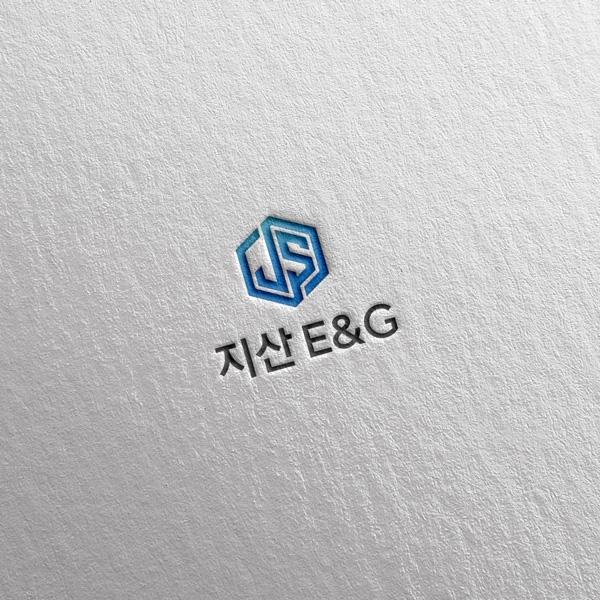 로고 디자인   주) 지산 E&G   라우드소싱 포트폴리오