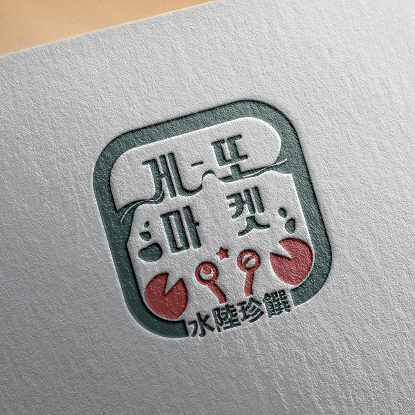 로고 + 명함 | 게또마켓 로고 디자인 의뢰 | 라우드소싱 포트폴리오