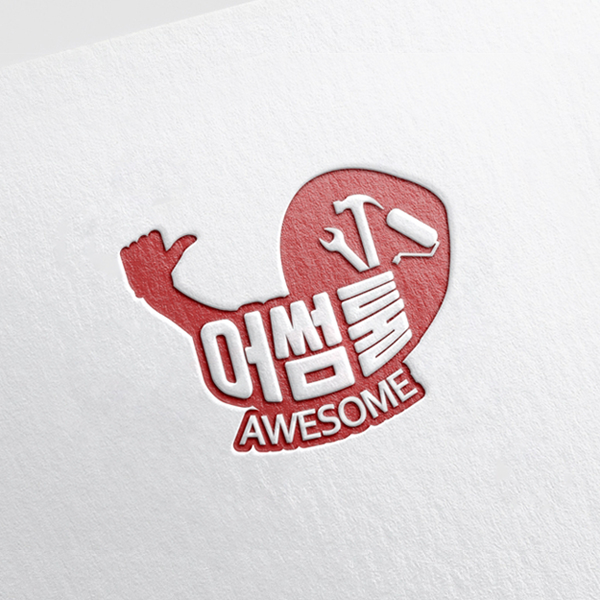 로고 + 명함   어썸툴(Awesome Tool)   라우드소싱 포트폴리오
