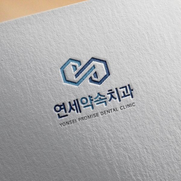 로고 디자인 | 연세약속치과 | 라우드소싱 포트폴리오