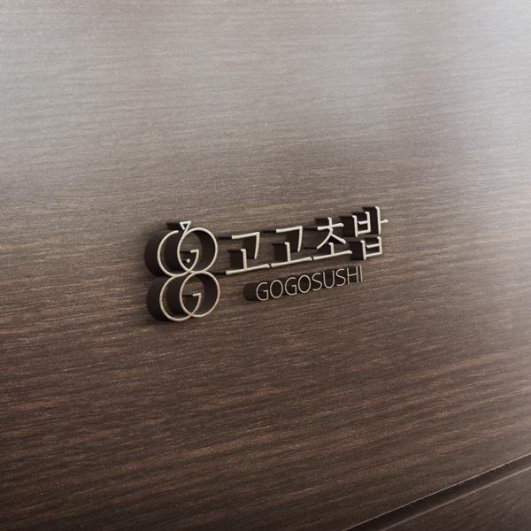 로고 디자인 | 고고초밥 | 라우드소싱 포트폴리오
