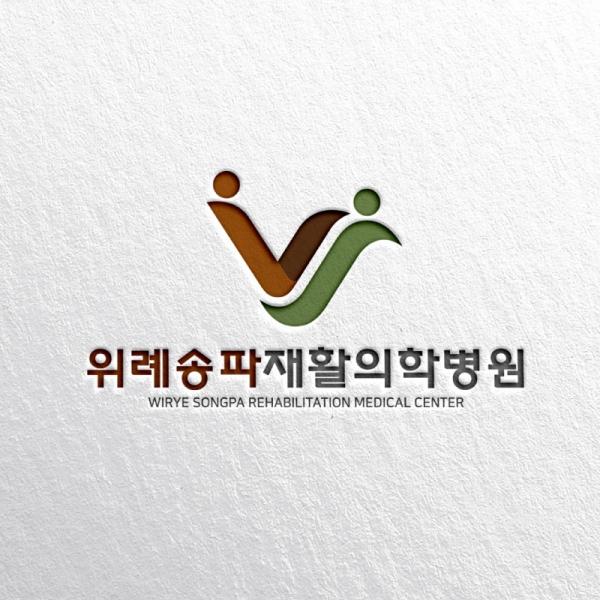 로고 디자인   위례송파재활의학병원   라우드소싱 포트폴리오