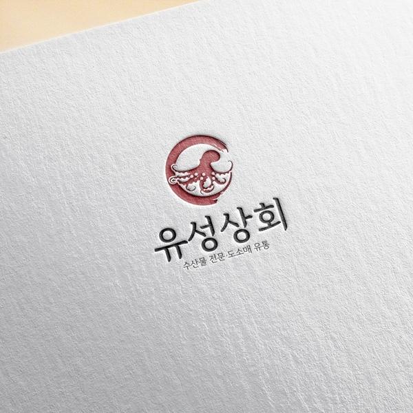 로고 + 명함 | 유성상회 | 라우드소싱 포트폴리오