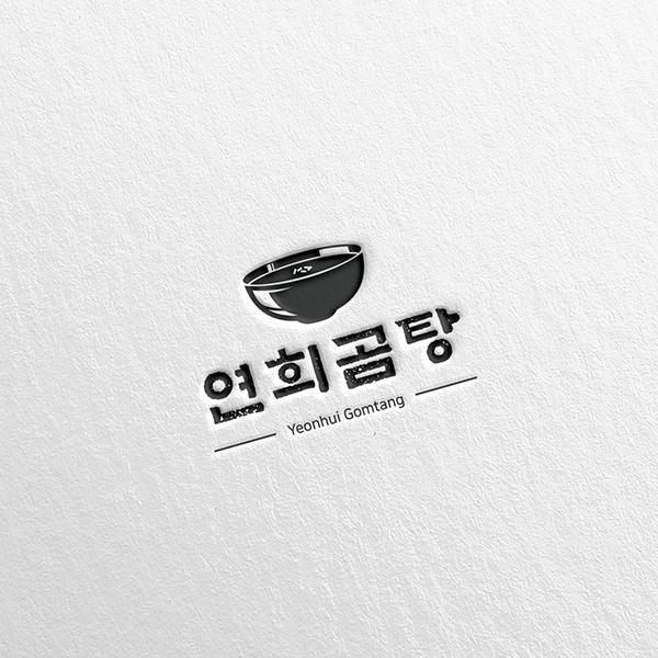 로고 + 간판 | 연희곰탕 로고 디자인 의뢰 | 라우드소싱 포트폴리오