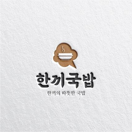로고 디자인 | 한끼국밥 로고 | 라우드소싱 포트폴리오