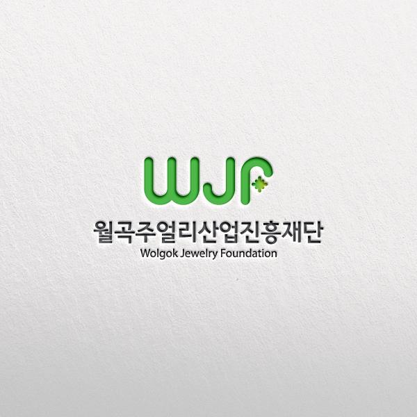 로고 디자인 | (재)월곡주얼리산업진흥재단(WJF) | 라우드소싱 포트폴리오