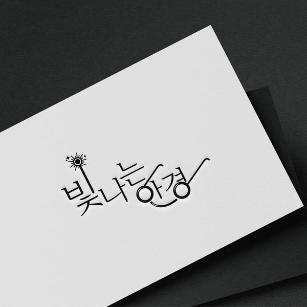 로고 디자인 | 빛나는 안경  | 라우드소싱 포트폴리오