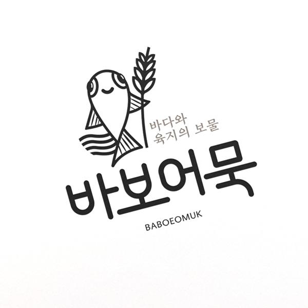 로고 + 명함 | 주식회사올바른 | 라우드소싱 포트폴리오