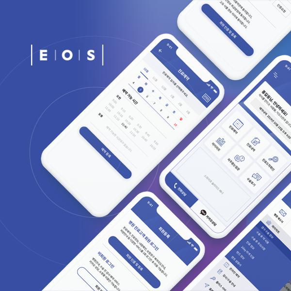 모바일 앱 | 안과 ios/안드로이드 ... | 라우드소싱 포트폴리오