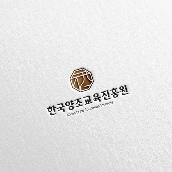 로고 디자인 | 한국양조교육진흥원 | 라우드소싱 포트폴리오