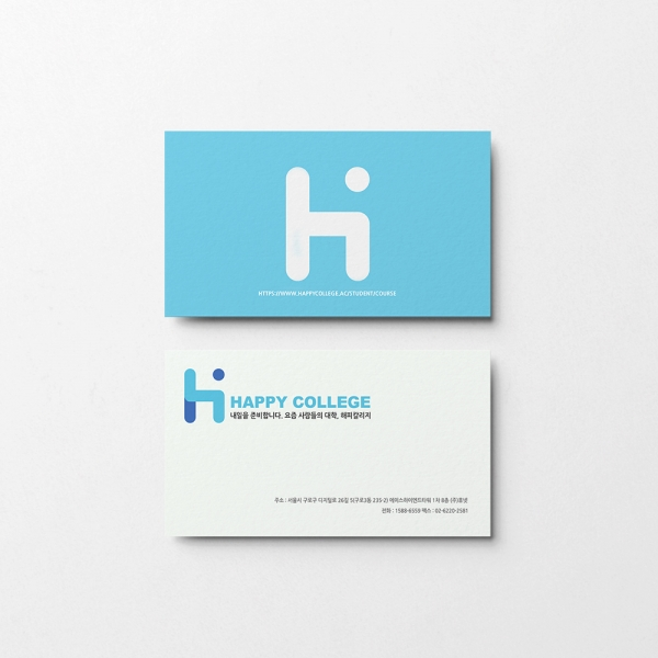 로고 + 명함 | 해피칼리지 로고/명함 디... | 라우드소싱 포트폴리오