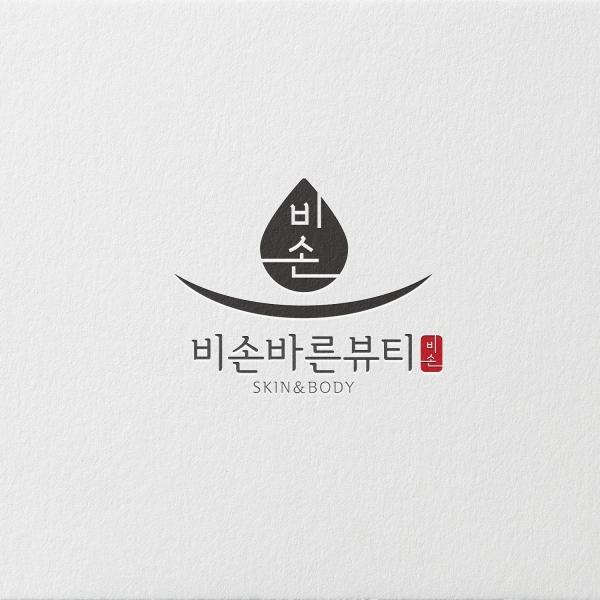 로고 디자인 | 비손바른뷰티 | 라우드소싱 포트폴리오