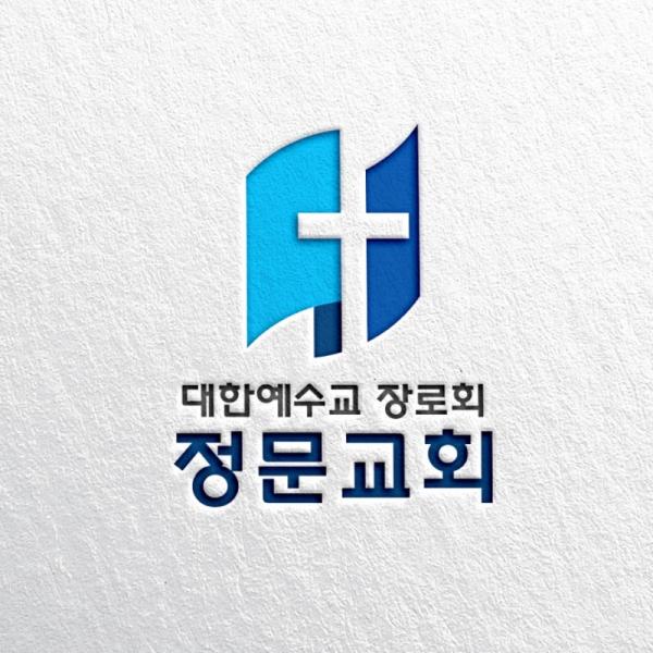로고 + 간판   대한예수교 장로회 정문교회   라우드소싱 포트폴리오