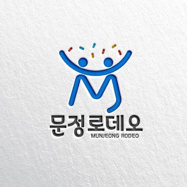 로고 + 명함 | (주)문정동로데오상점가진흥사업... | 라우드소싱 포트폴리오