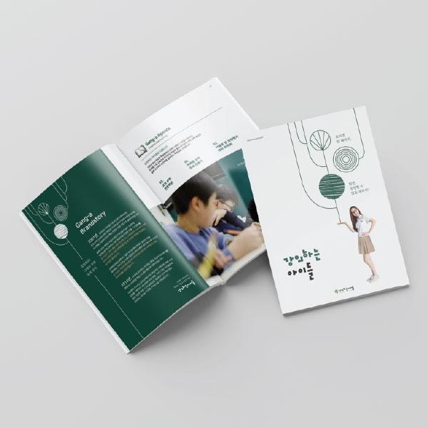브로셔 / 리플렛 | 강의하는 아이들 브로셔 ... | 라우드소싱 포트폴리오