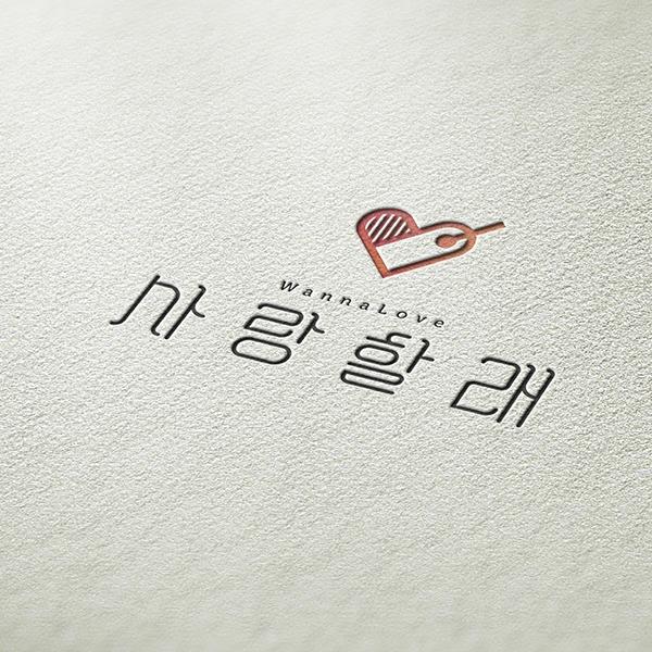 로고 + 명함 | 사랑할래 | 라우드소싱 포트폴리오