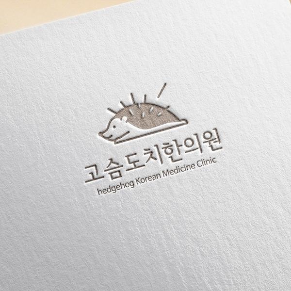 로고 디자인 | 고슴도치한의원 | 라우드소싱 포트폴리오