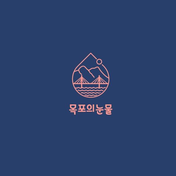 로고 디자인   오거리커피(목포의눈물)   라우드소싱 포트폴리오