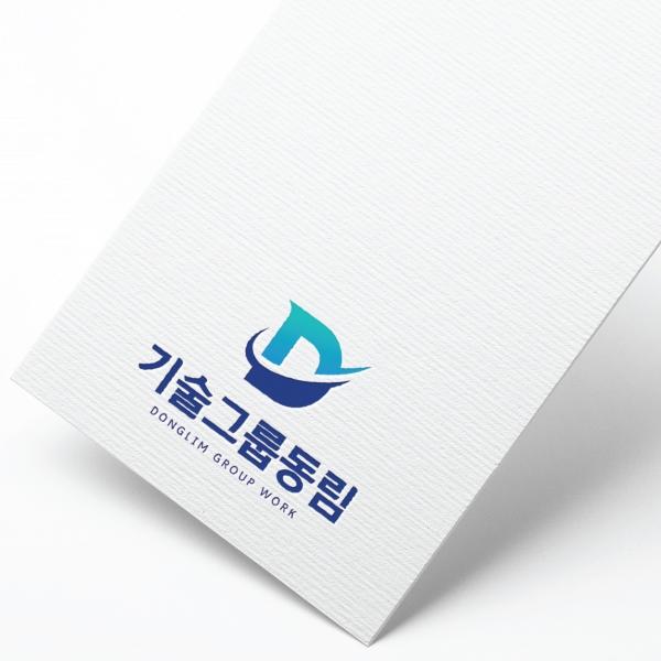 로고 + 명함 | 주식회사 기술그룹 동림 | 라우드소싱 포트폴리오