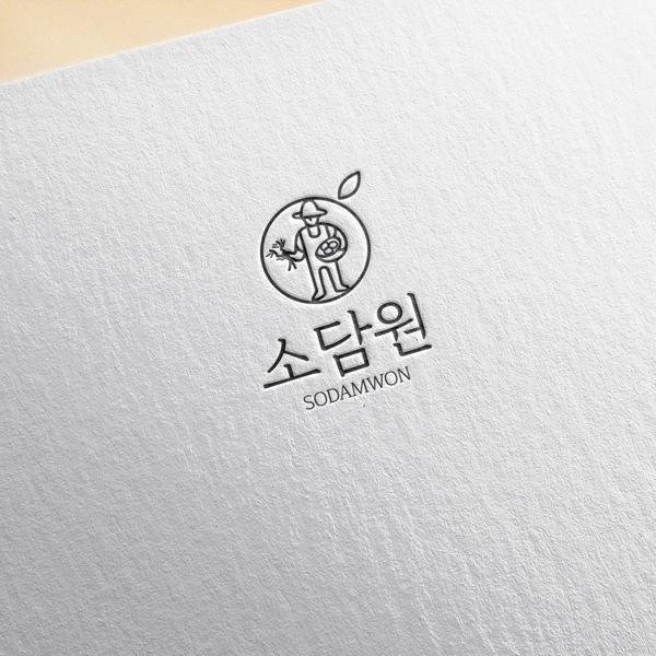 로고 + 명함 | 소담원 로고 디자인 의뢰 | 라우드소싱 포트폴리오