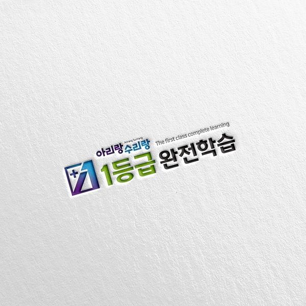 로고 디자인   교육사업 로고 디자인 의뢰   라우드소싱 포트폴리오