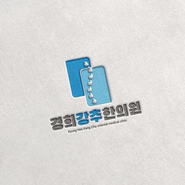 로고 디자인 | 경희강추한의원 | 라우드소싱 포트폴리오