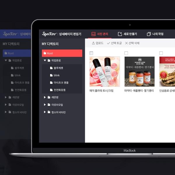 웹사이트 | 골드스펙터 | 라우드소싱 포트폴리오