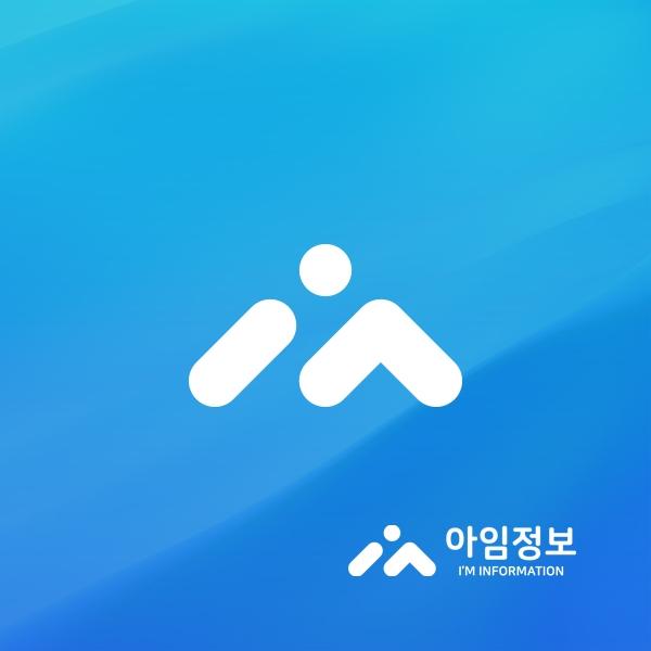 로고 + 명함 | 아임정보 주식회사 로고 ... | 라우드소싱 포트폴리오