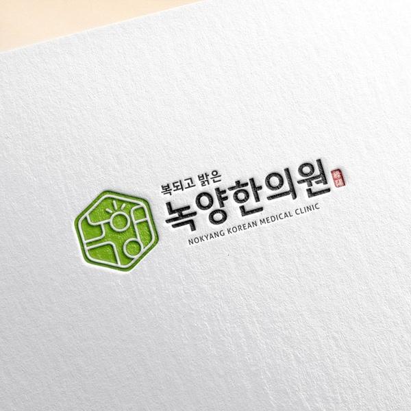 로고 + 간판 | (복되고 밝은) 녹양한의원 | 라우드소싱 포트폴리오