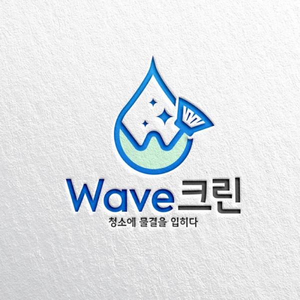 로고 + 명함 | 웨이브크린 | 라우드소싱 포트폴리오
