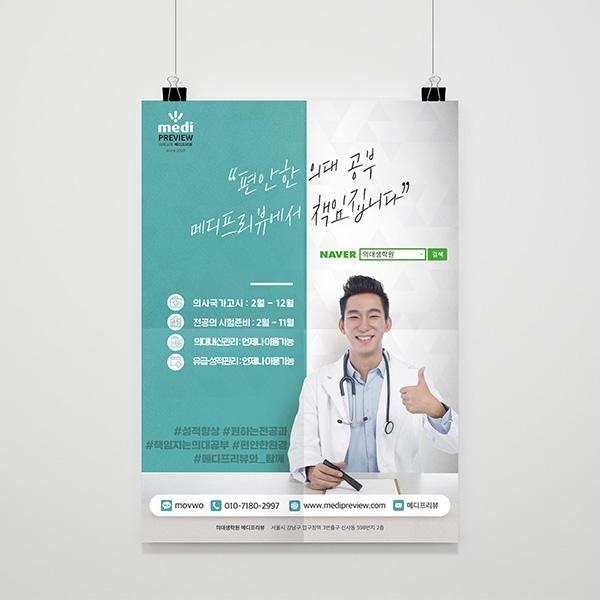 포스터 / 전단지 | 포스터 디자인 의뢰 | 라우드소싱 포트폴리오