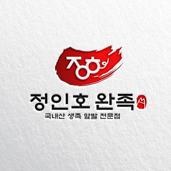 로고 디자인   정인호 완벽한족발보쌈   라우드소싱 포트폴리오