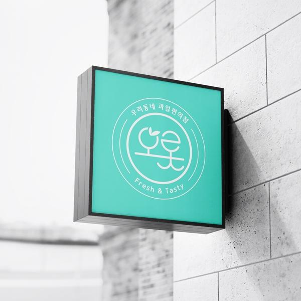 로고 + 간판 | 신규 과일가게 로고/간판... | 라우드소싱 포트폴리오