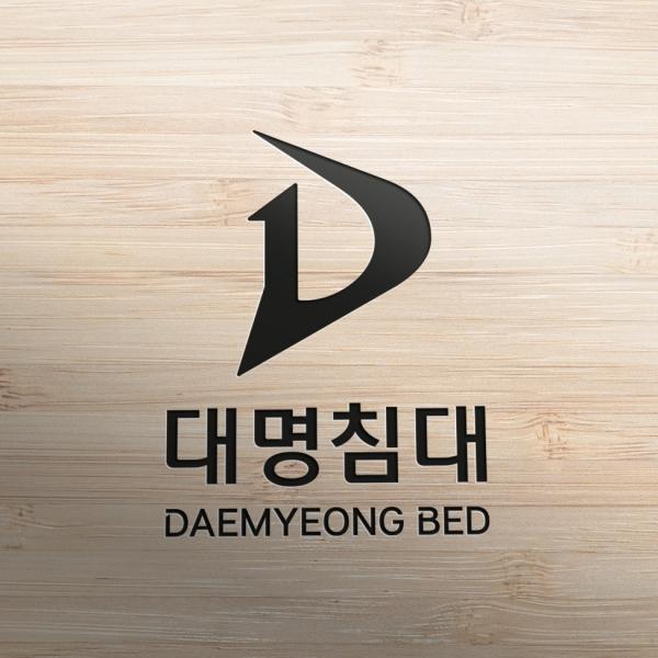로고 디자인 | [대명침대] 회사 로고(... | 라우드소싱 포트폴리오
