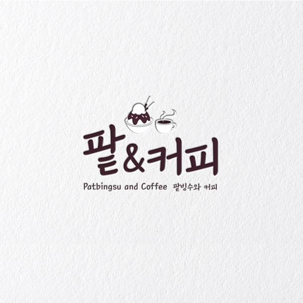 로고 + 간판 | 팥 & 커피 | 라우드소싱 포트폴리오