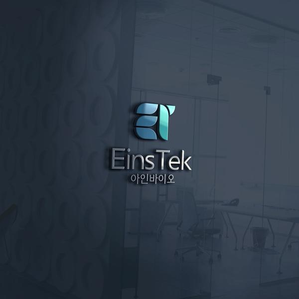 로고 디자인 | (주)아인텍 (EinsTec)... | 라우드소싱 포트폴리오