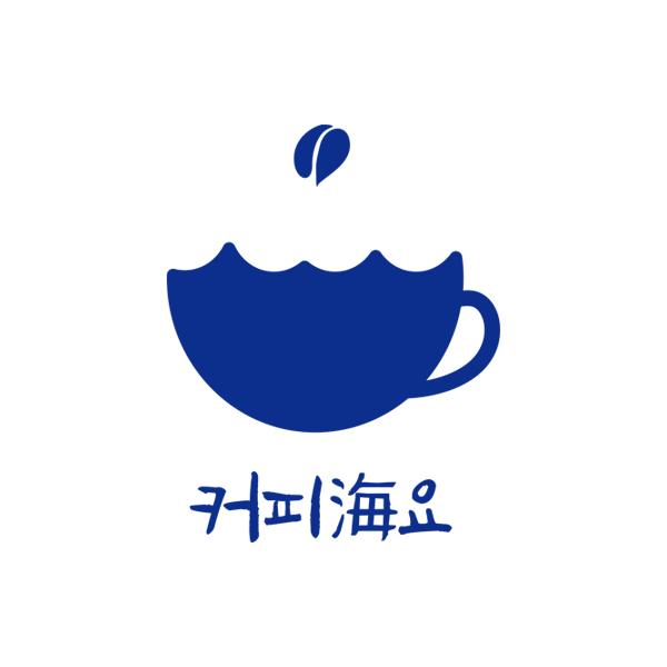 로고 디자인 | 바다앞 카페 로고 디자인 의뢰 | 라우드소싱 포트폴리오