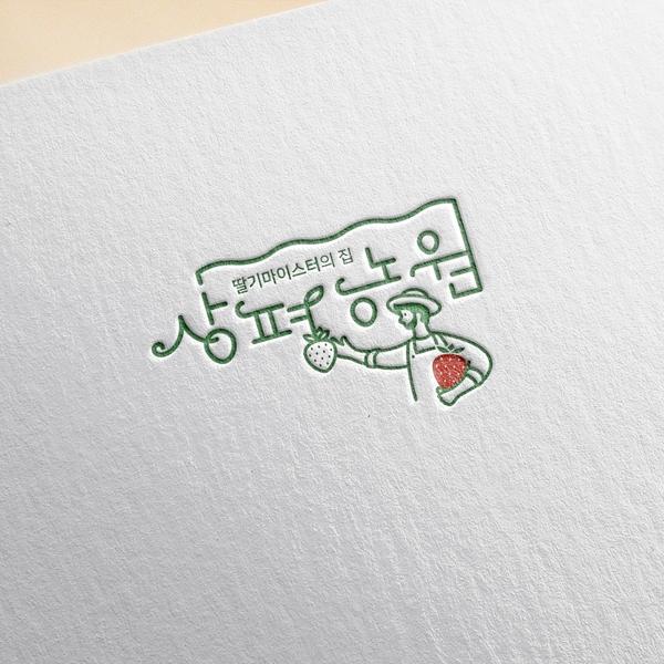 로고 + 간판 | 상평농원 | 라우드소싱 포트폴리오