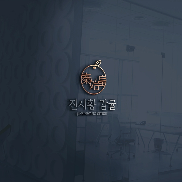 로고 디자인 | 진시황감귤 로고 디자인 의뢰 | 라우드소싱 포트폴리오