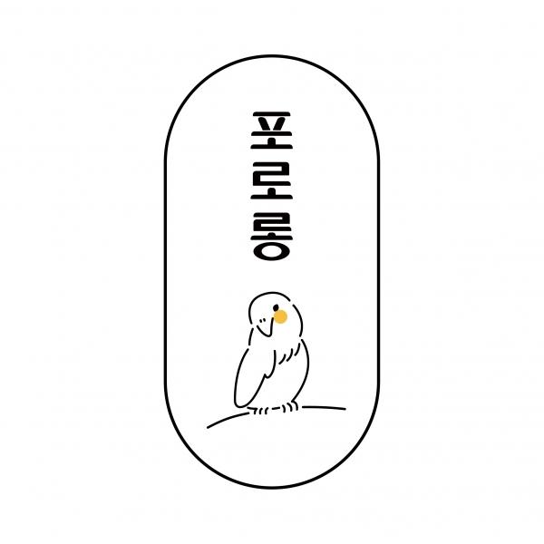 로고 디자인 | 디저트카페 <포로롱... | 라우드소싱 포트폴리오