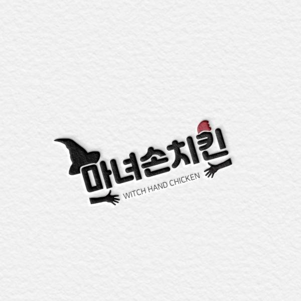 로고 + 간판 | 마녀손치킨 | 라우드소싱 포트폴리오