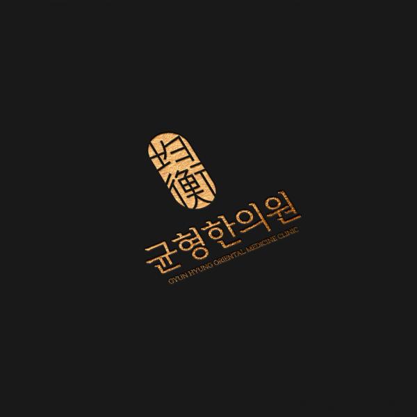 로고 디자인 | 균형한의원 로고 디자인 의뢰 | 라우드소싱 포트폴리오