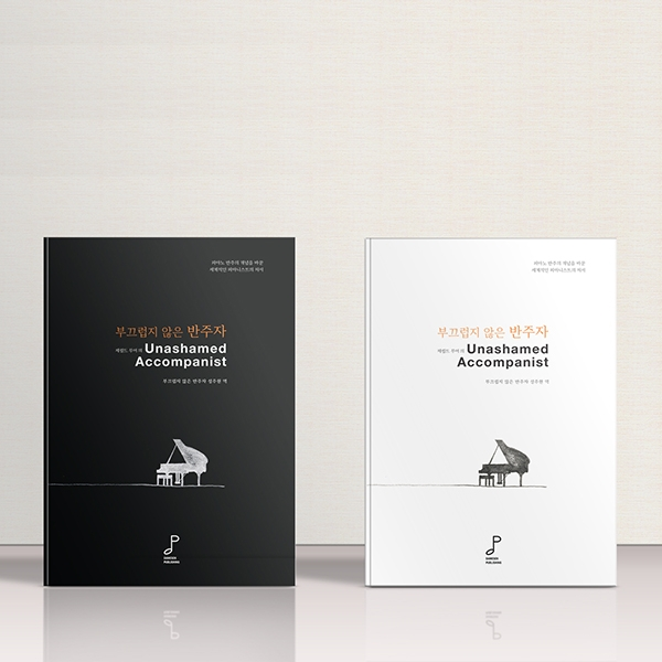 기타 디자인   책 표지, 부끄럽지 않은...   라우드소싱 포트폴리오