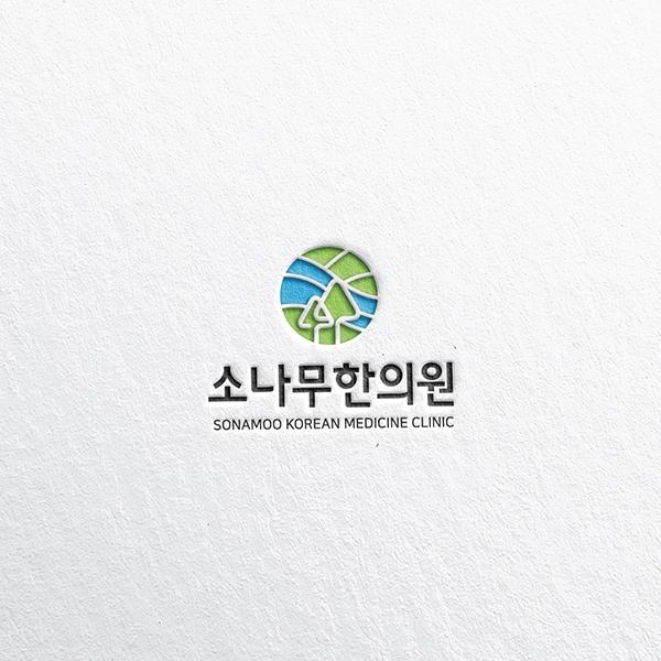 로고 디자인 | 소나무한의원 | 라우드소싱 포트폴리오