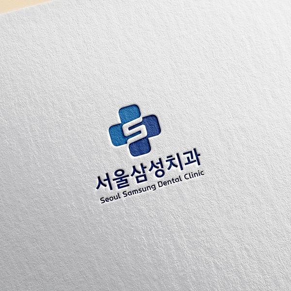 로고 + 간판 | 서울삼성치과 | 라우드소싱 포트폴리오